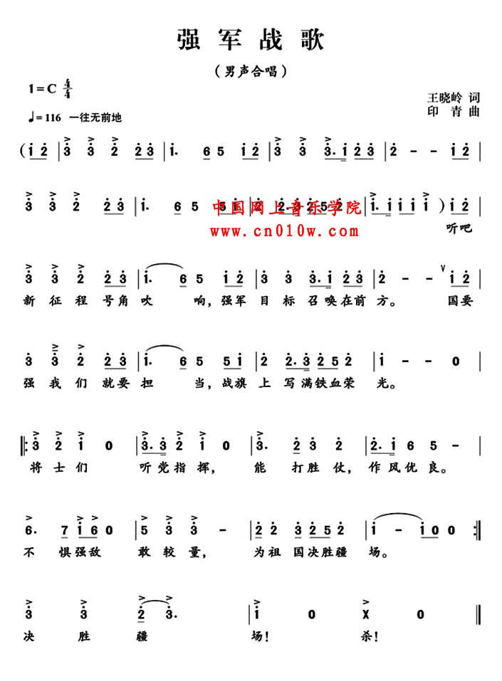 民歌曲谱 强军战歌