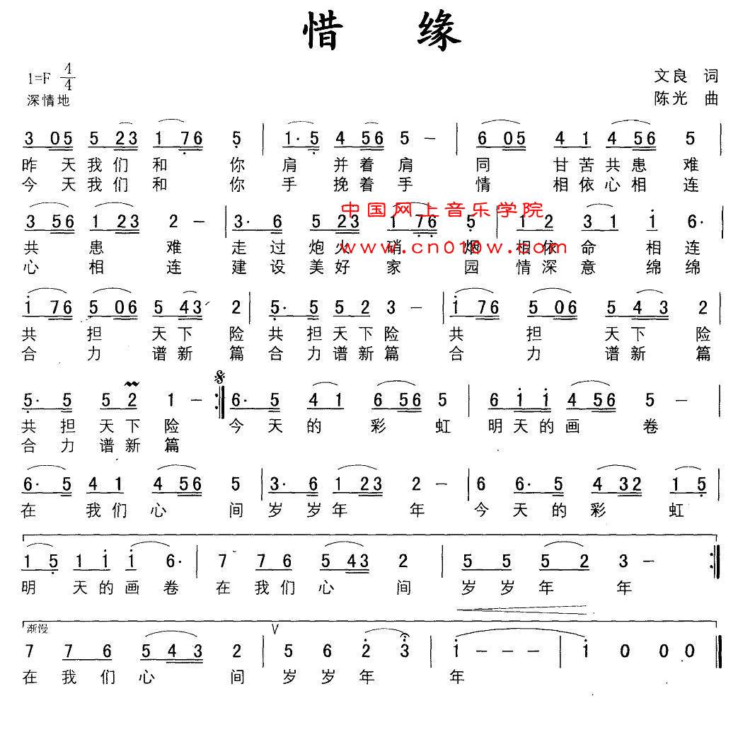民歌曲谱 惜缘民歌曲谱 惜缘下载简谱下载五线谱