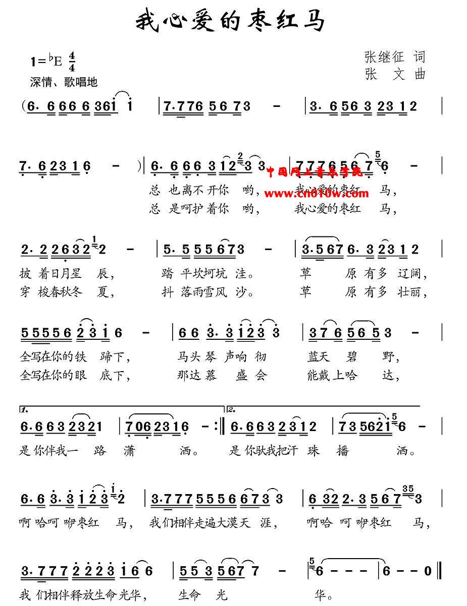 我心爱的枣红马民歌曲谱 我心爱的枣红马下载简谱下载&