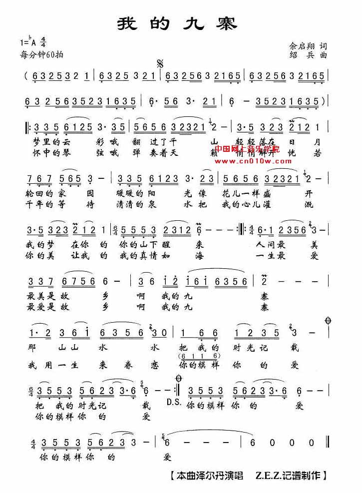 我的��)�z-g�-�d�9cc_民歌曲谱 我的九寨