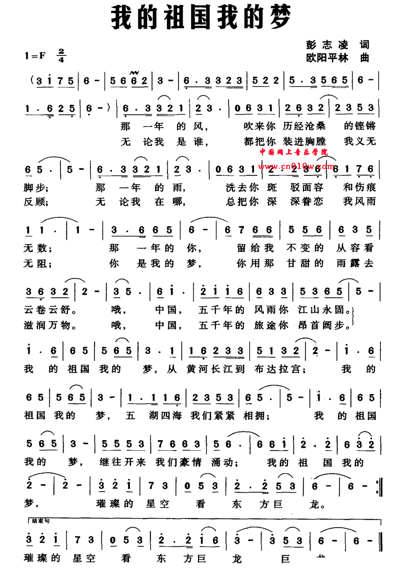 国我的梦下载 简谱下载 五线谱下载 曲谱网 曲谱大全 中国曲谱网>>-
