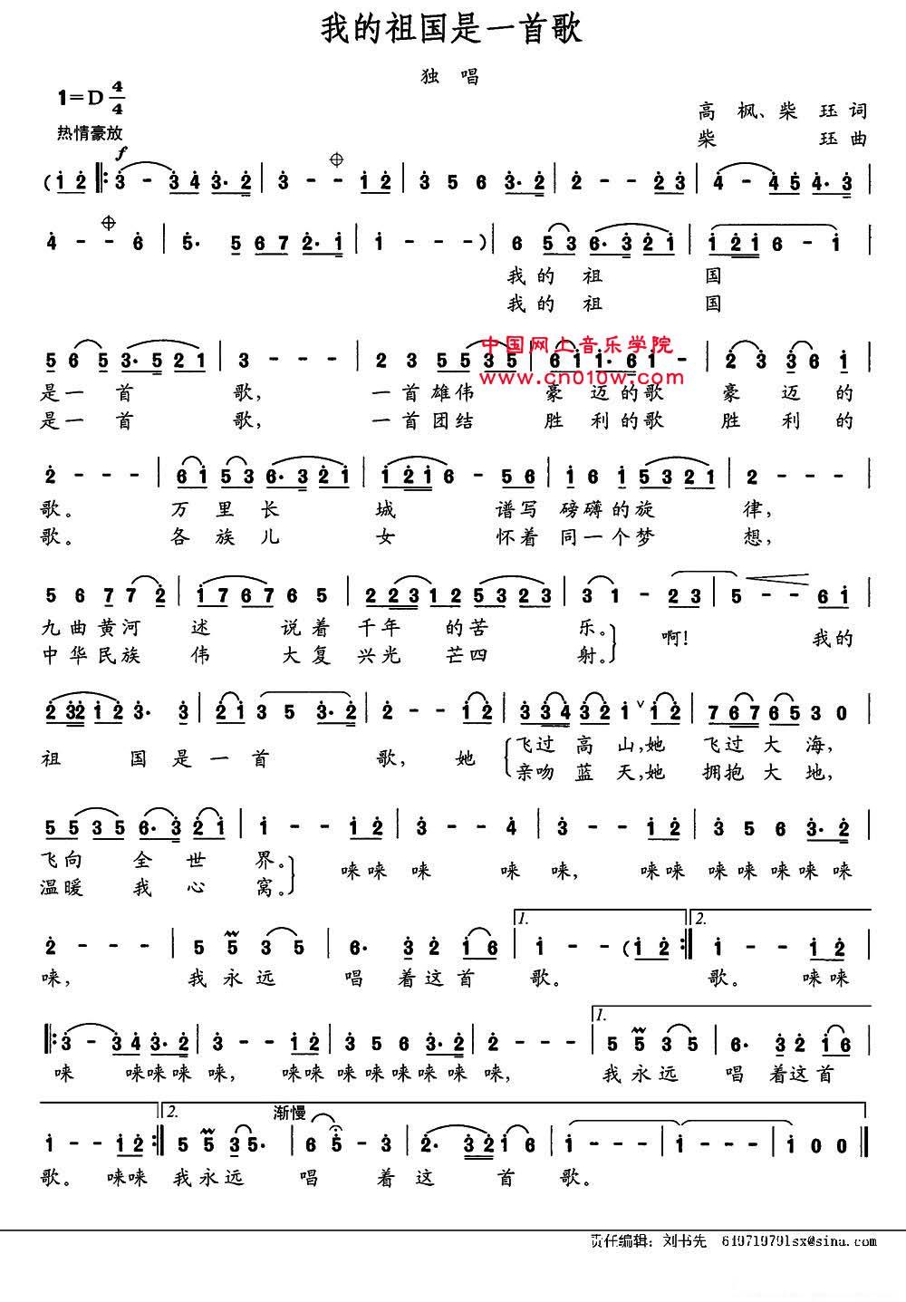 民歌曲谱 我的祖国是一首歌