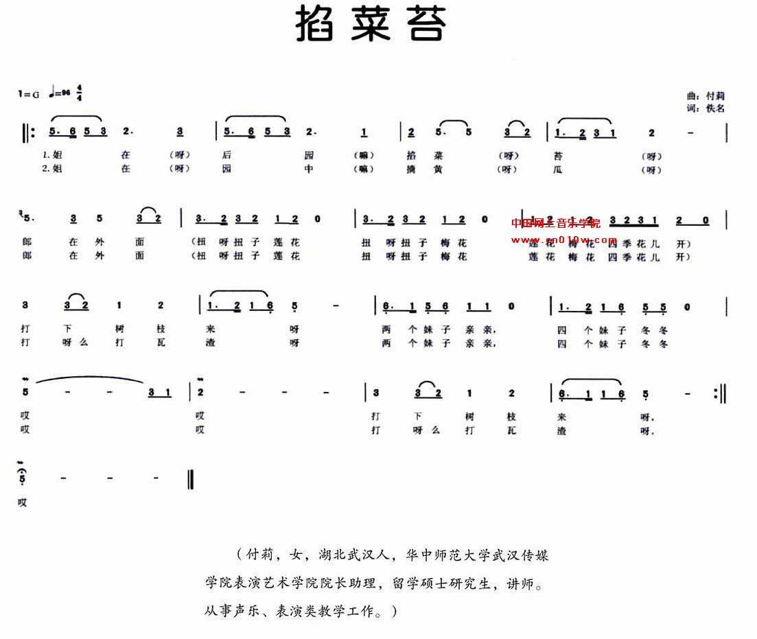 民歌曲谱 掐菜苔