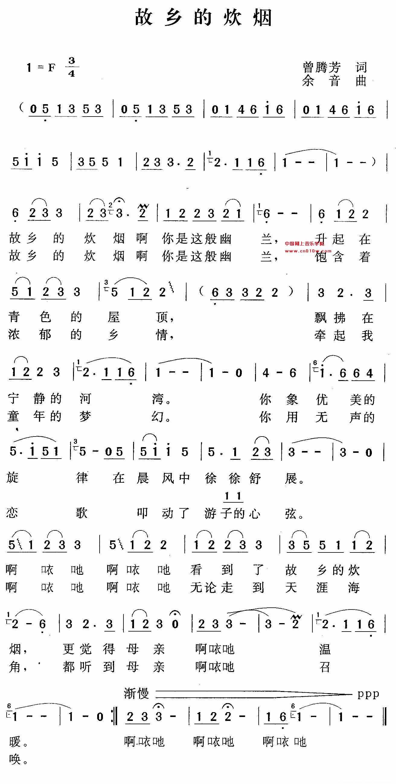 民歌曲谱 故乡的炊烟下载简谱下载五线谱下载曲谱