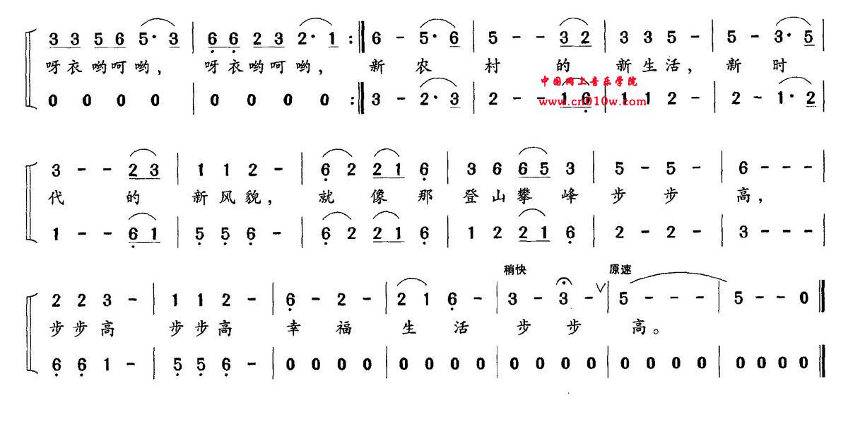 民歌曲谱 新农村生活步步高02下载简谱下载五线谱下载&