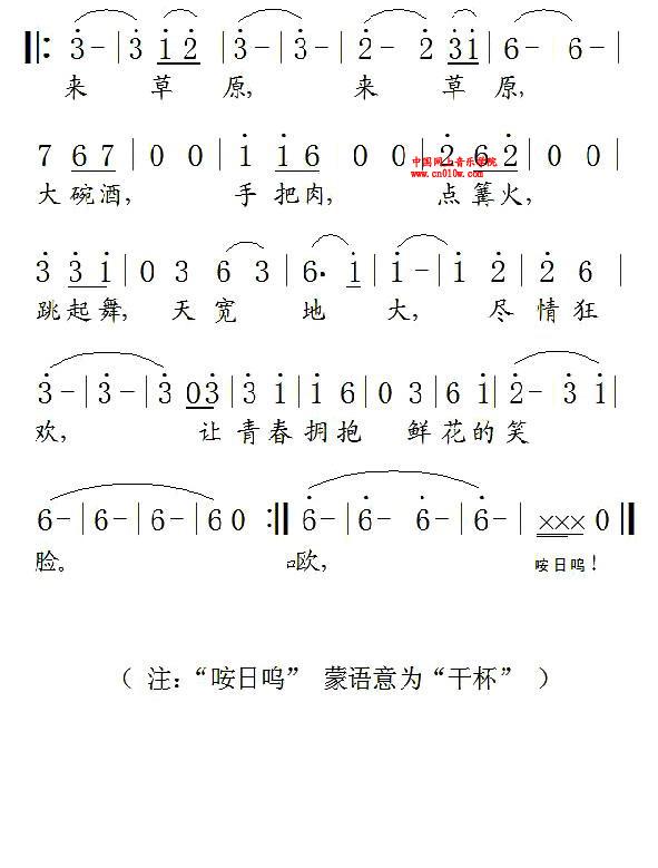 民歌曲谱 来草原02