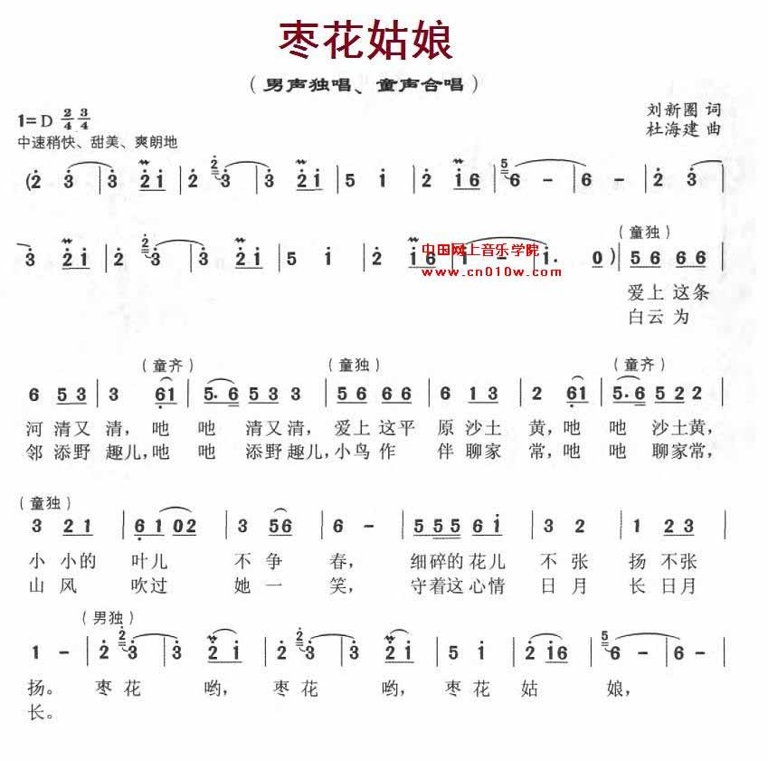 枣花姑娘简谱_民歌曲谱_中国曲谱网; 枣花姑娘_其它曲谱_歌谱123,搜