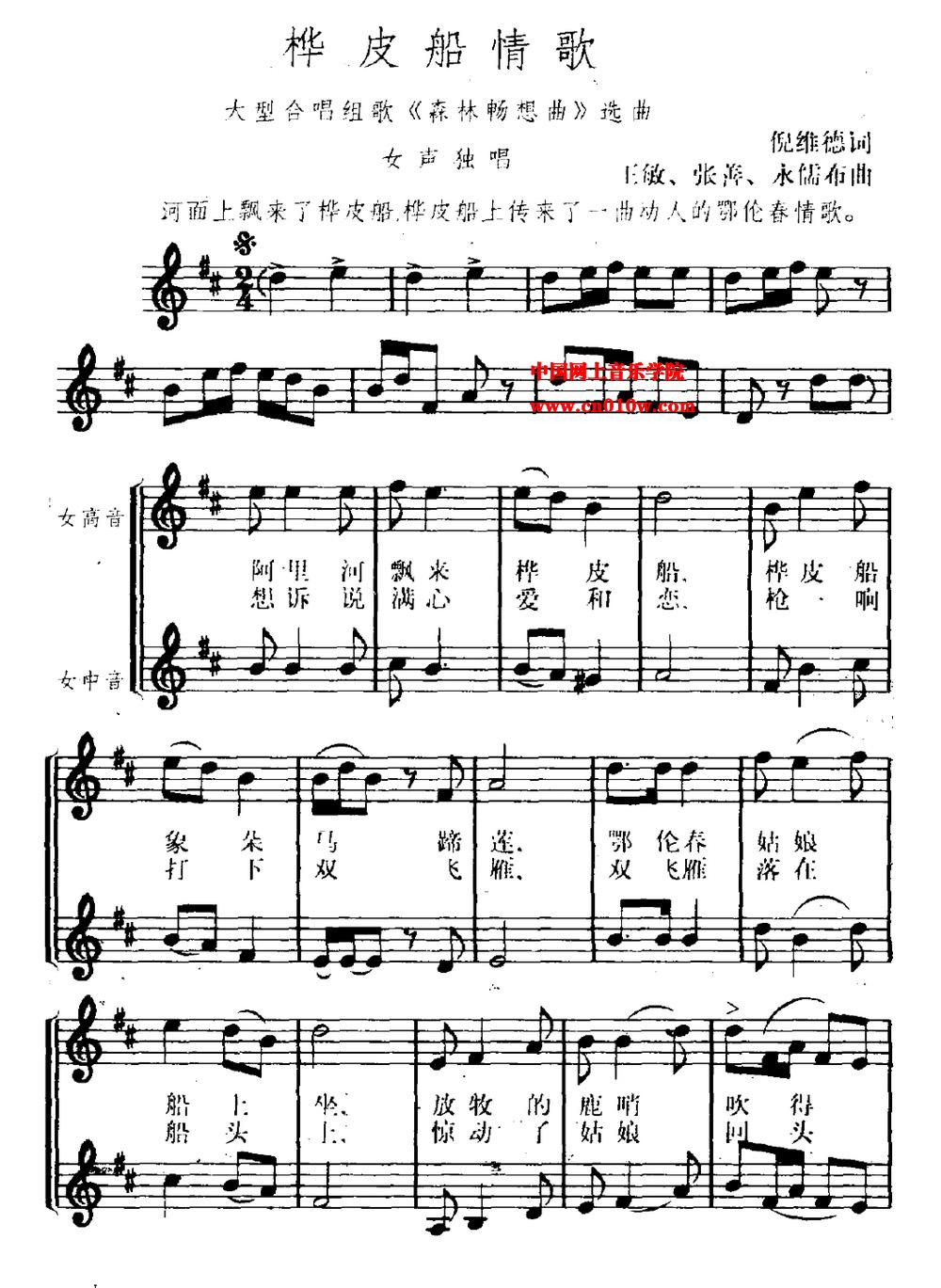 民歌曲谱 桦皮船情歌01