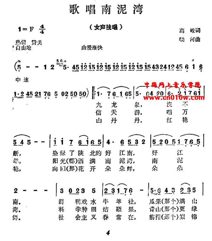 民歌曲谱 歌唱南泥湾01