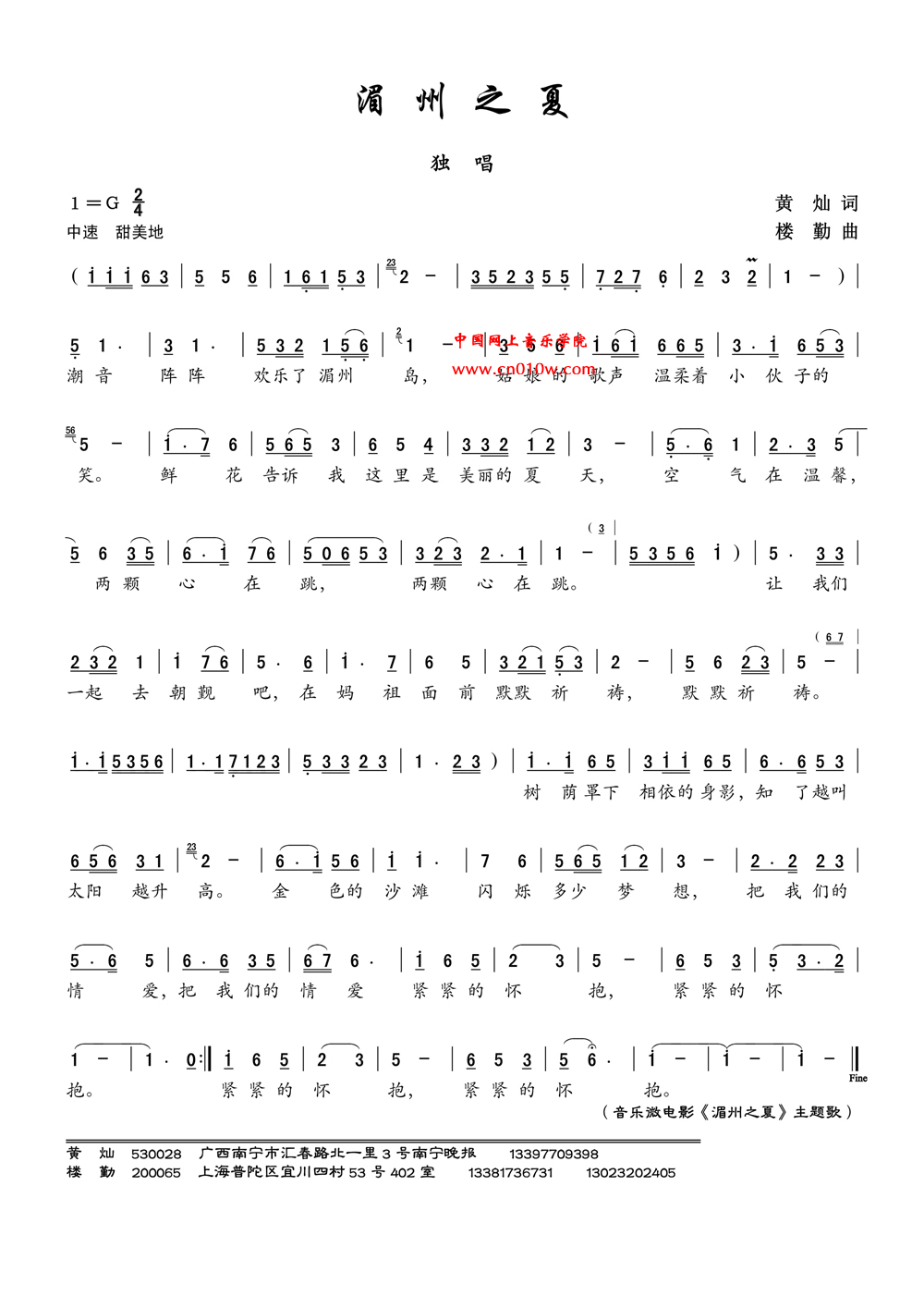 民歌曲谱 湄州之夏民歌曲谱 湄州之夏下载简谱下载