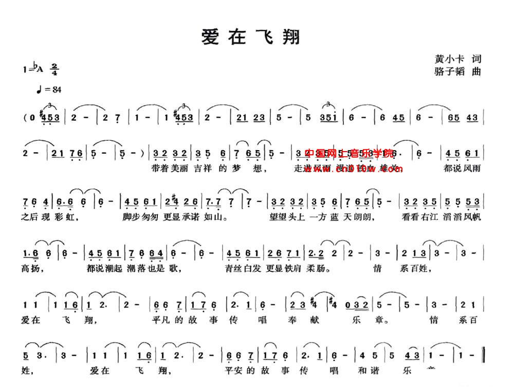 民歌曲谱 爱在飞翔民歌曲谱 爱在飞翔下载简谱下载&nbsp