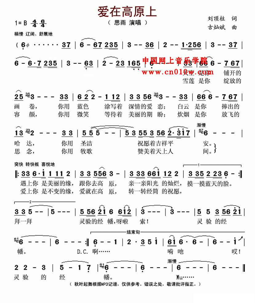 民歌曲谱 爱在高原上民歌曲谱 爱在高原上下载简谱下载&