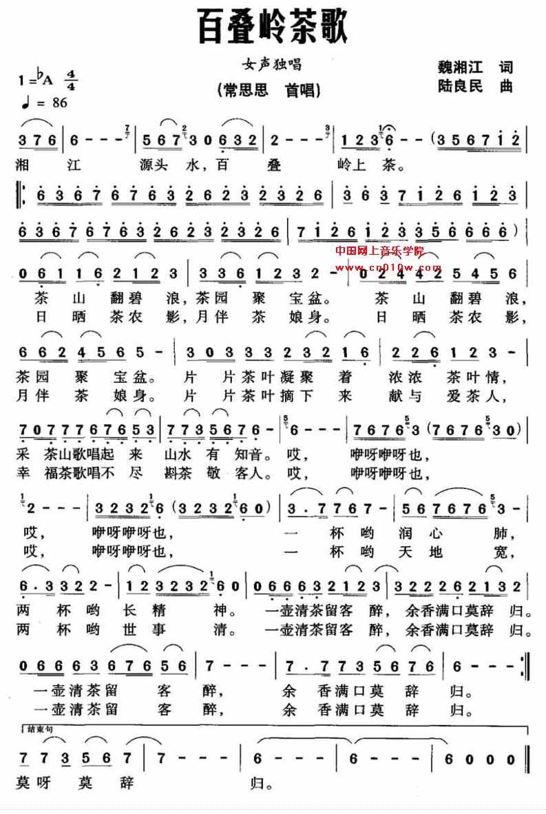 民歌曲谱 百叠岭茶歌