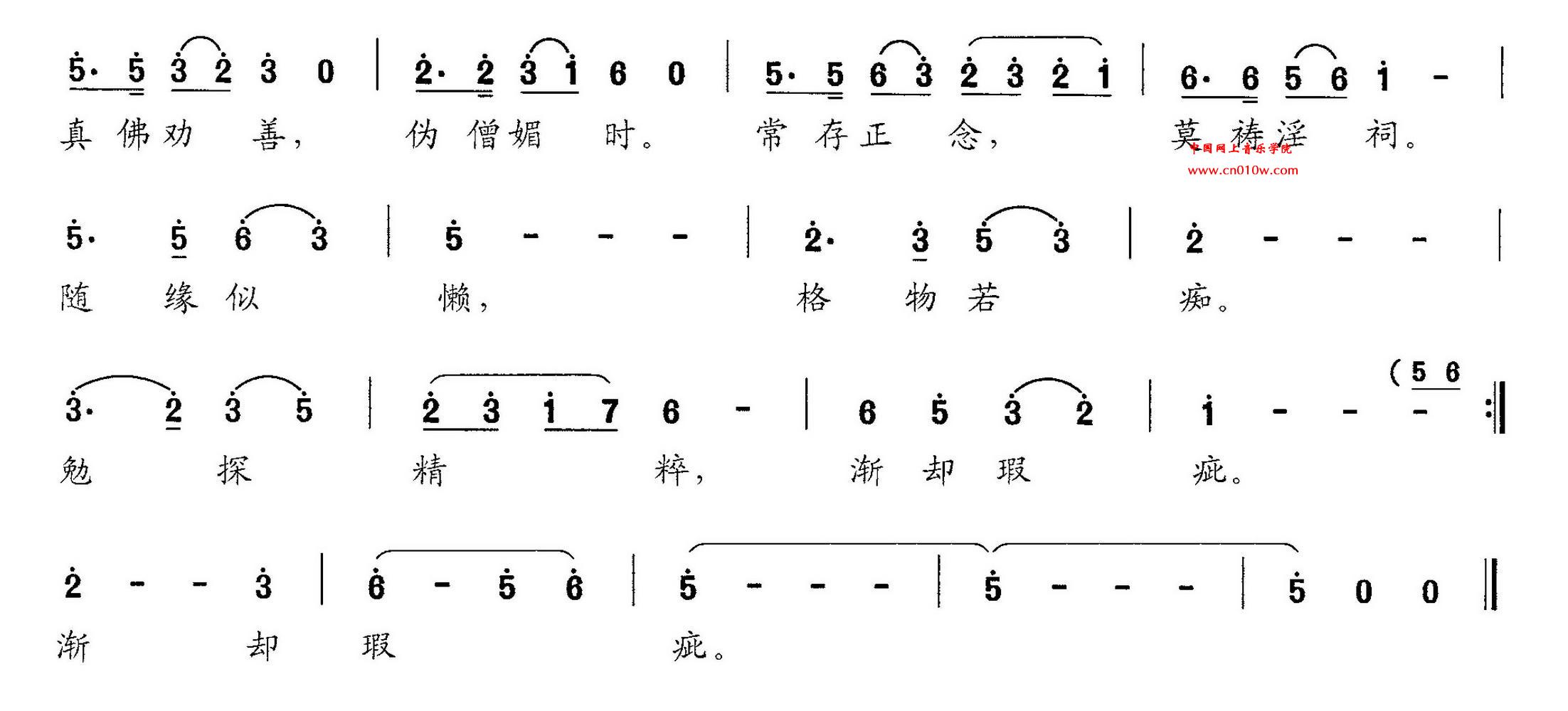 民歌曲谱 百家争鸣02