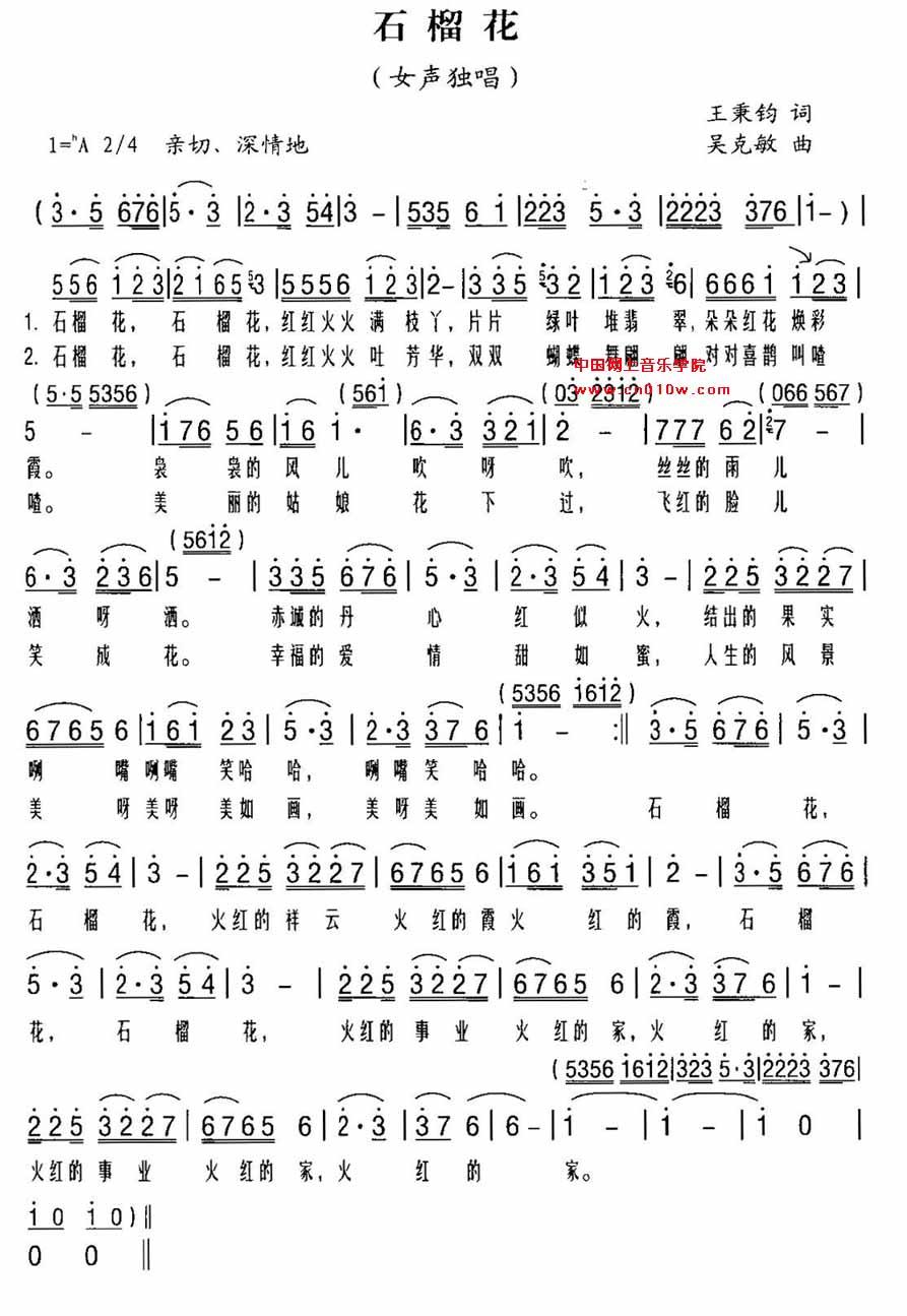 民歌曲谱 石榴花