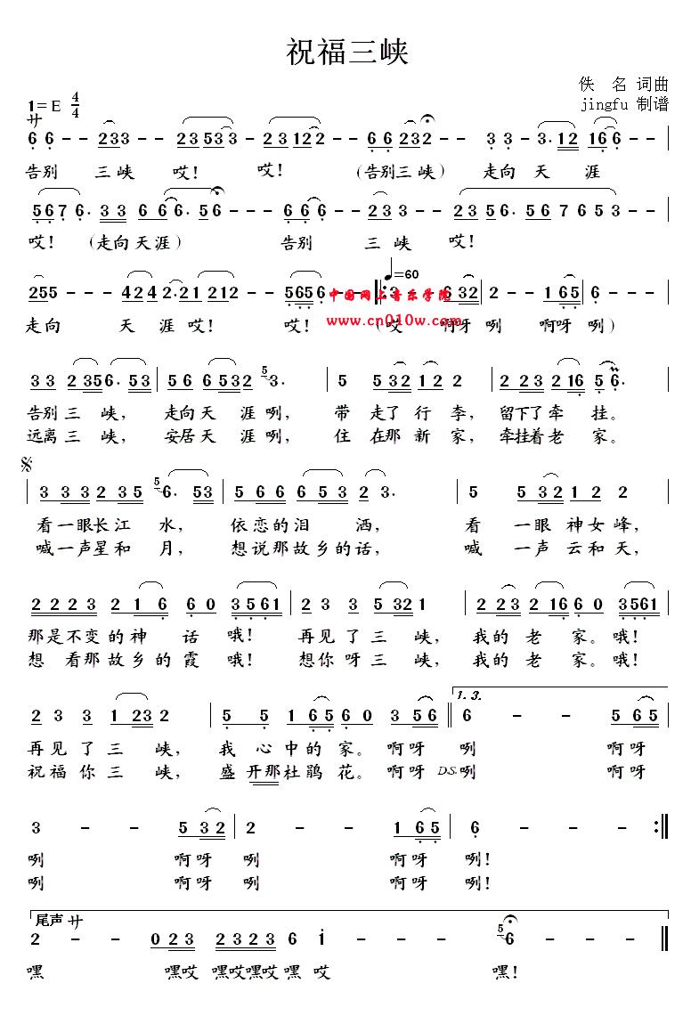 民歌曲谱 祝福三峡民歌曲谱 祝福三峡下载简谱下载