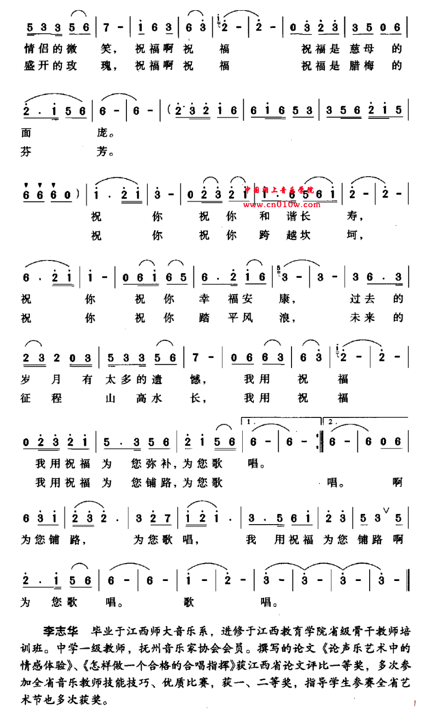 民歌曲谱 祝福之歌02民歌曲谱 祝福之歌02下载简谱下载&n