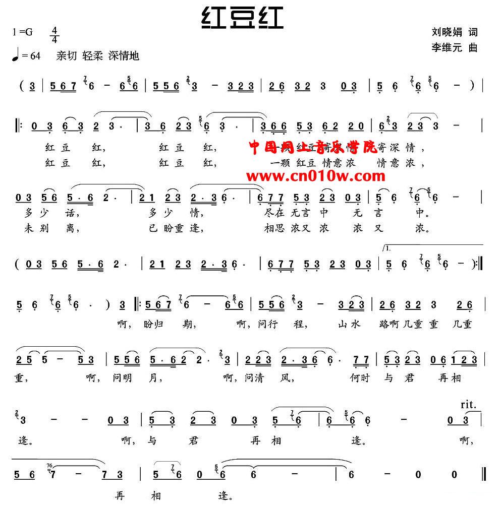 民歌曲谱 红豆红