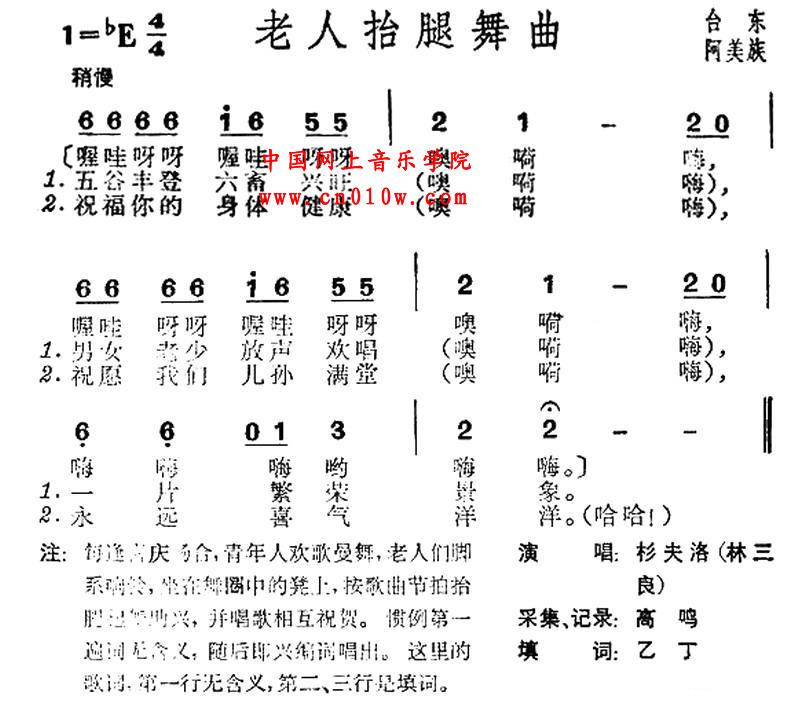 民歌曲谱 飞雁01 2014-7-21 16:20:31 · 民歌曲谱 阿哥阿妹不分手