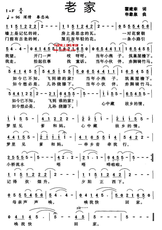 民歌曲谱 老家民歌曲谱 老家下载简谱下载五线谱