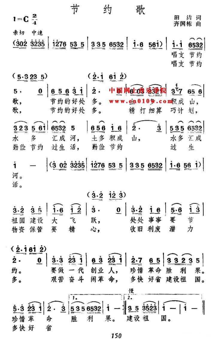 民歌曲谱 阿哥阿妹心连心 2014-8-18 15:38:46 · 民歌曲谱 路魂 2014