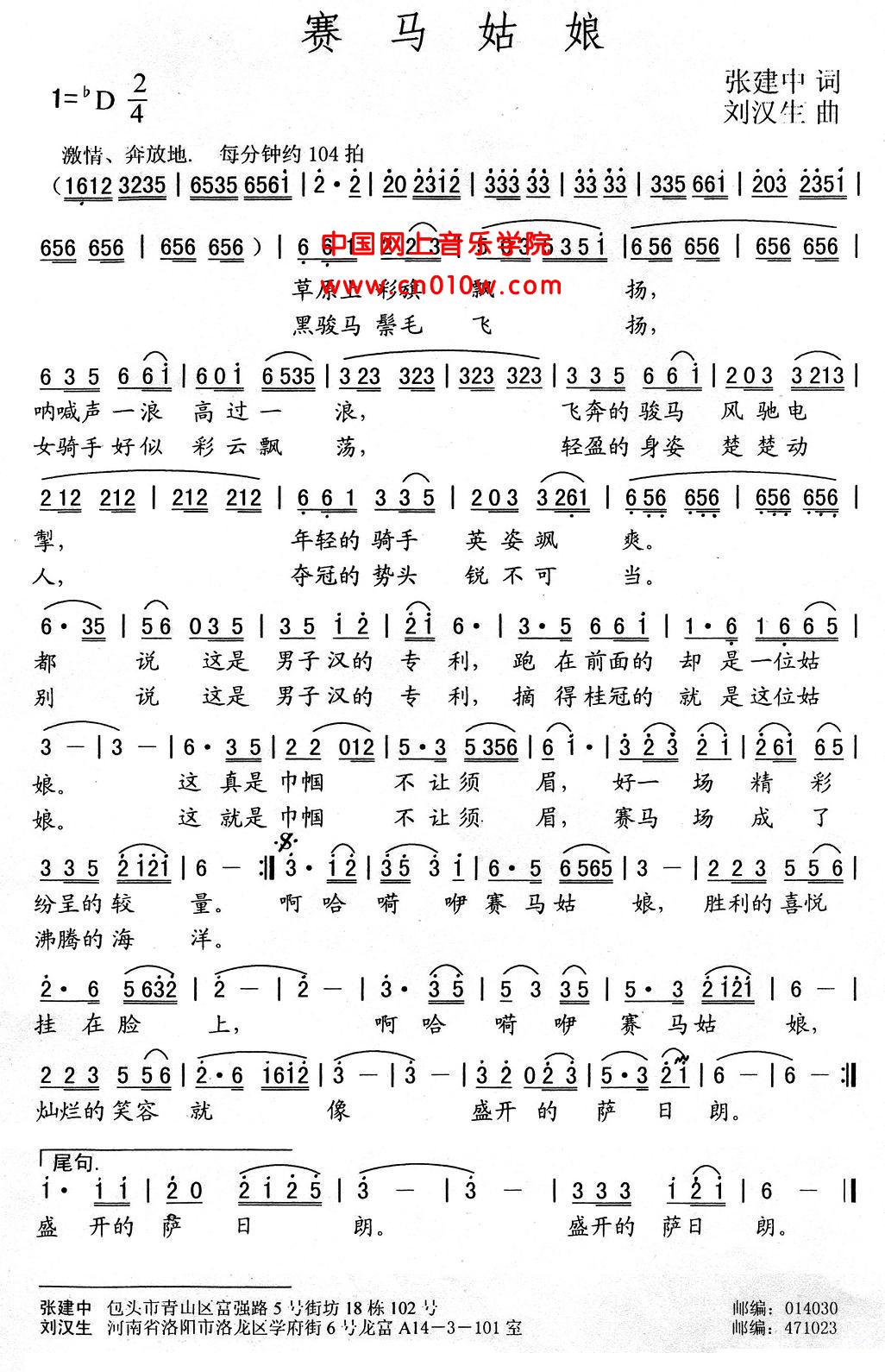 民歌曲譜 賽馬姑娘民歌曲譜 賽馬姑娘下載簡譜下載&nbsp圖片