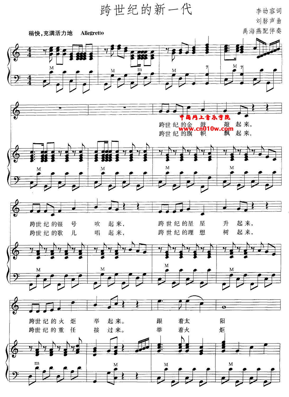 跨世纪的新一代伴奏_伴奏音乐 曲谱下载 >> 民歌曲谱 跨世纪的新一代01  2014-3-17 16:59