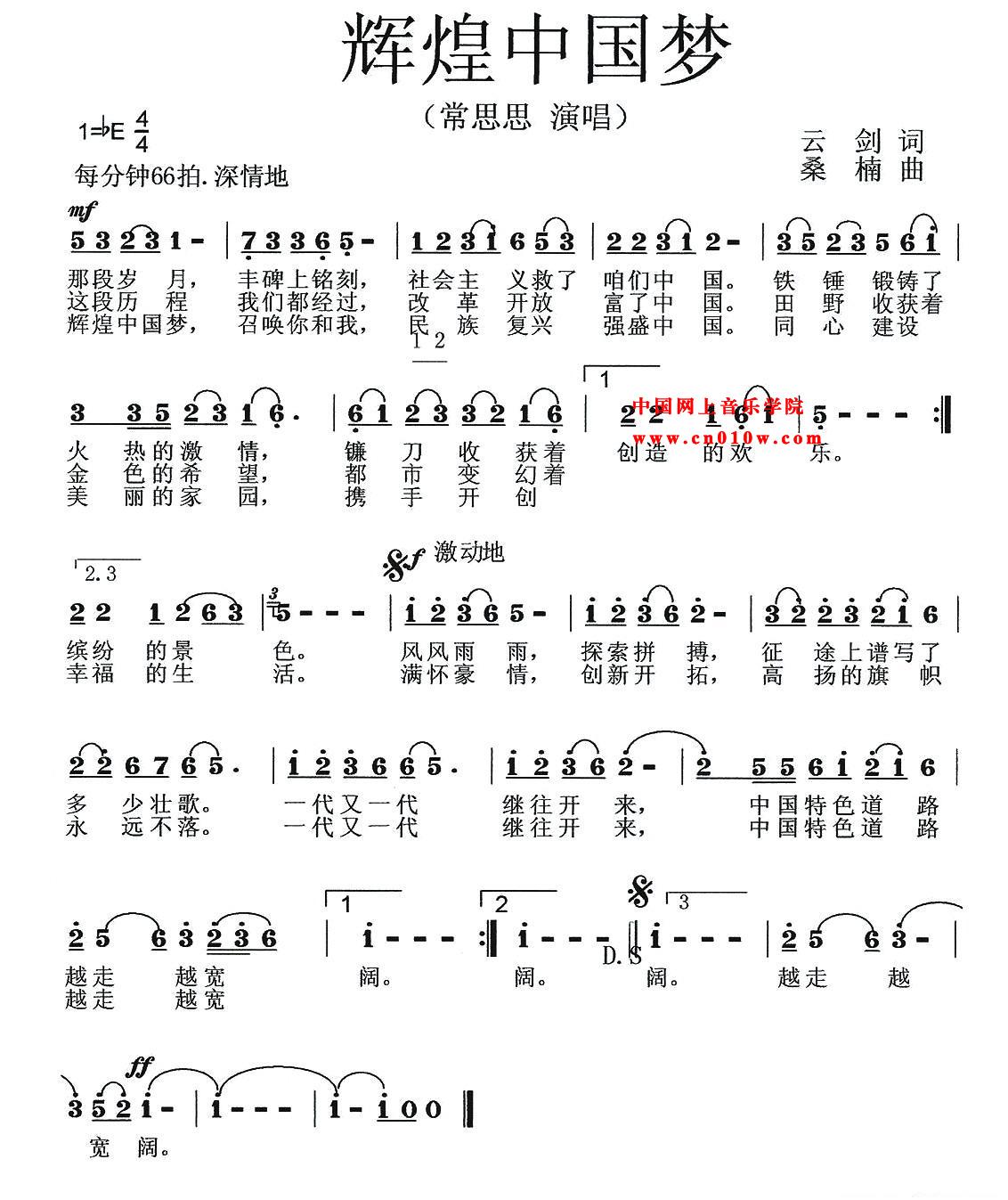 民歌曲谱 辉煌中国梦