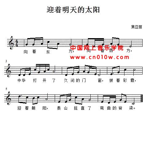 民歌曲谱 迎着明天的太阳下载简谱下载五线谱下载&nbsp
