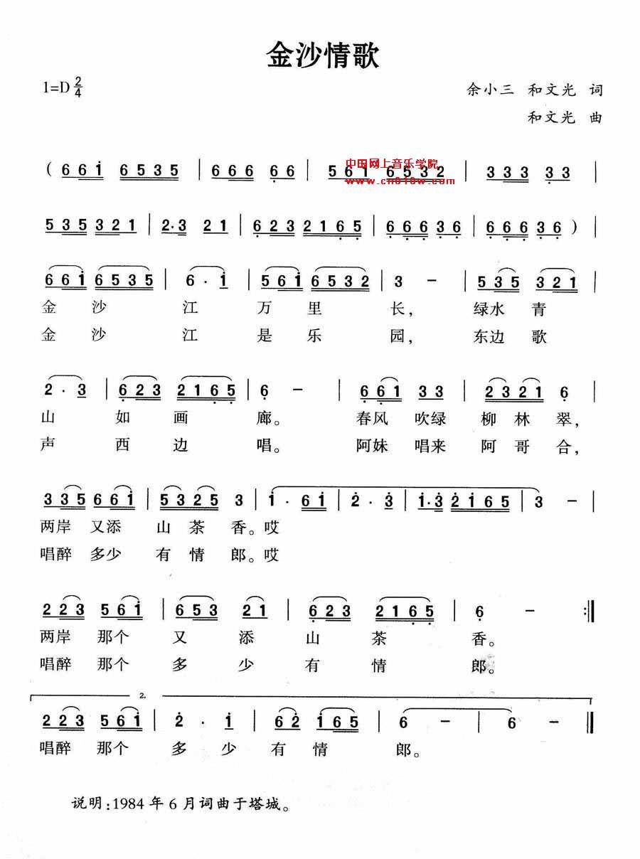 民歌曲谱 金沙情歌民歌曲谱 金沙情歌下载简谱下载