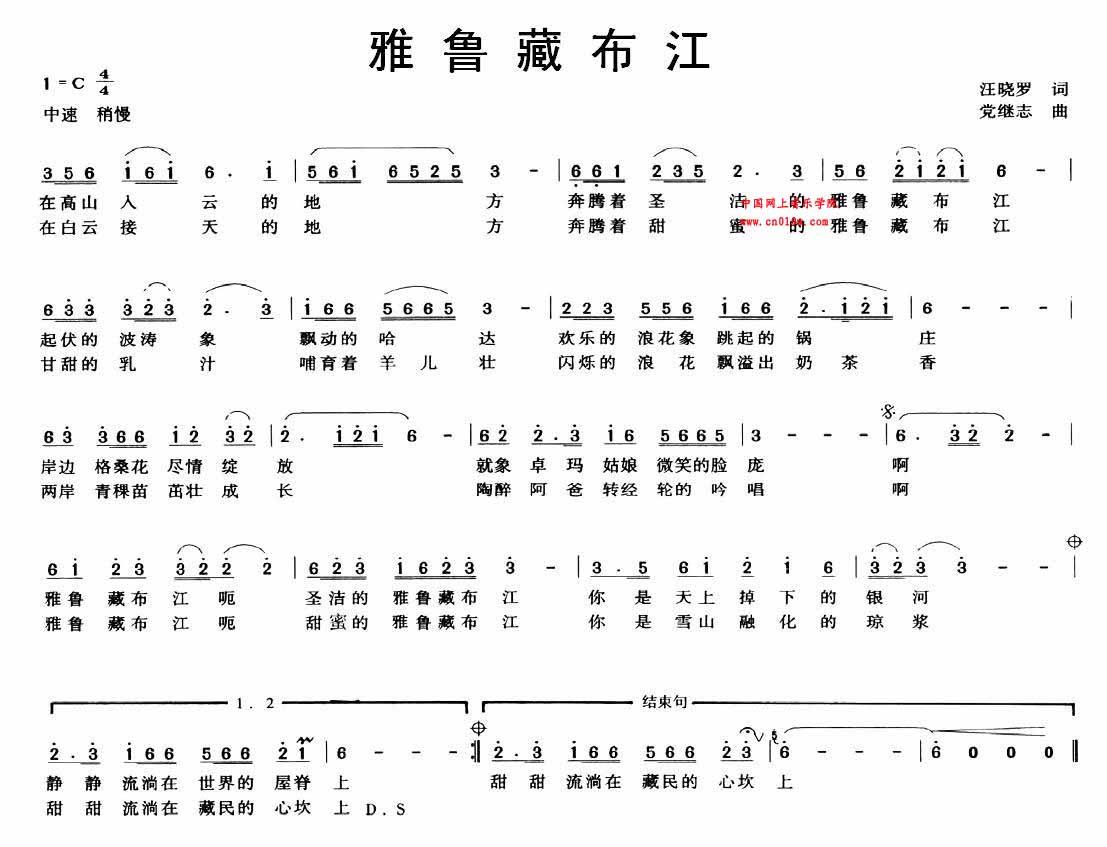 民歌曲谱 雅鲁藏布江