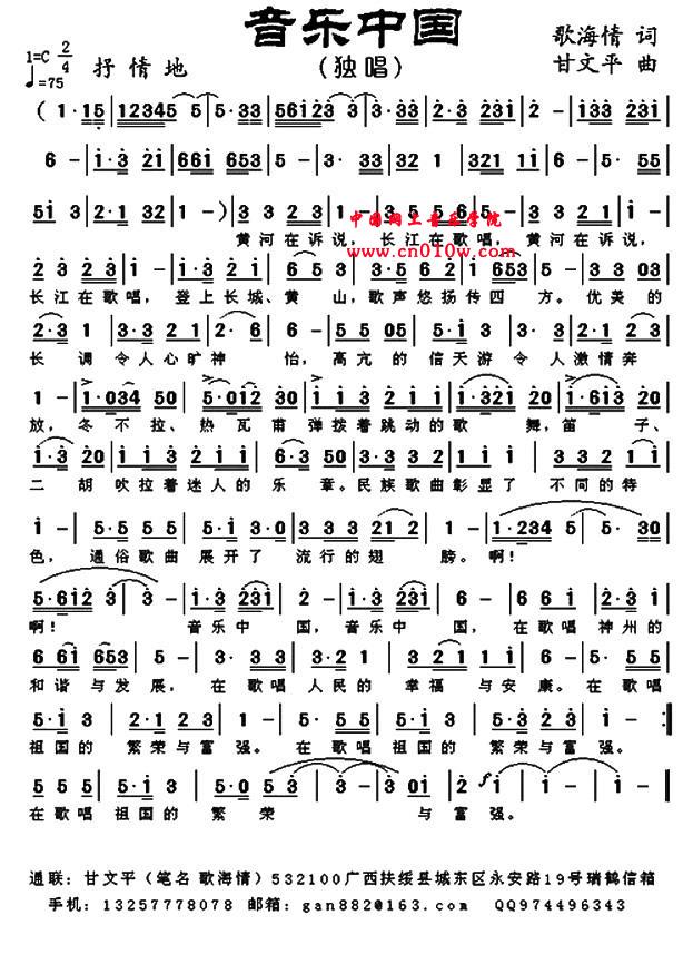民歌曲谱 音乐中国