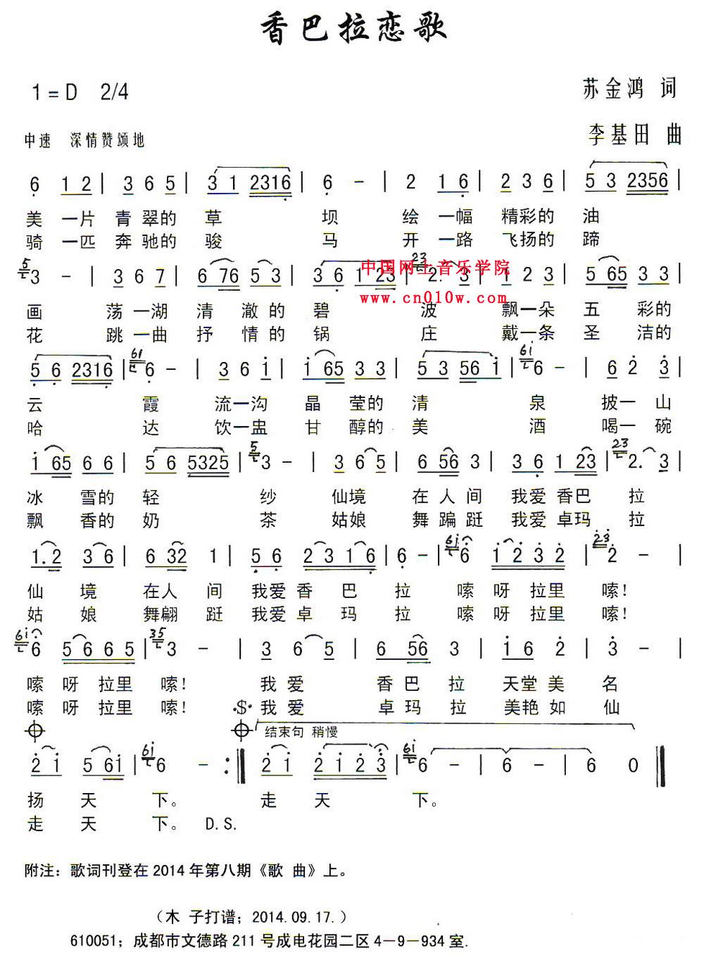 民歌曲谱 香巴拉恋歌民歌曲谱 香巴拉恋歌下载简谱下载&n