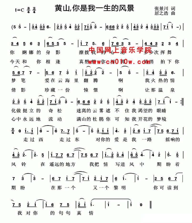 民歌曲谱 黄山,你是我一生的风景下载简谱下载五线谱下载