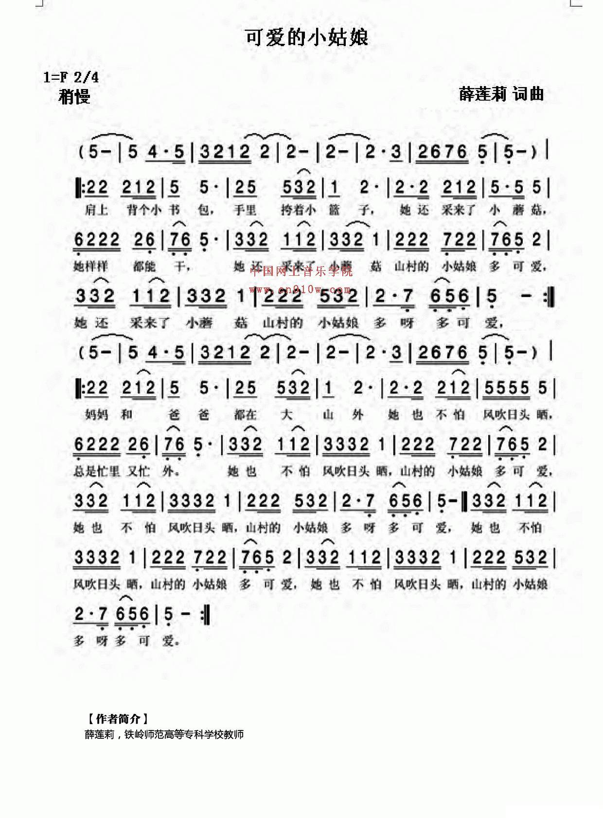 可爱的小姑娘下载 简谱下载 五线谱下载 曲谱网 曲谱大全 中国曲谱