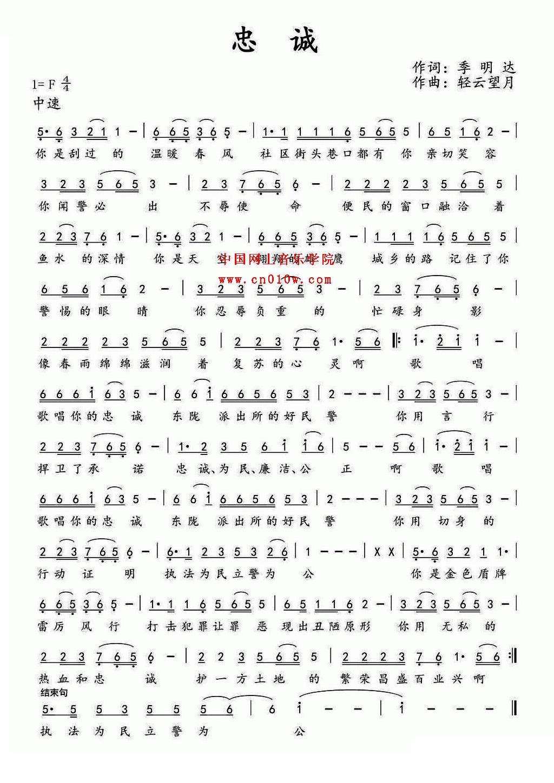 民歌曲谱_忠诚 民歌曲谱_忠诚下载 简谱下载 五线谱下载 曲谱网 曲谱
