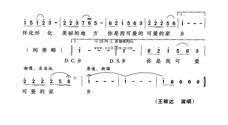 我可爱的家乡02下载 简谱下载 五线谱下载 曲谱网 曲谱大全 中国曲谱