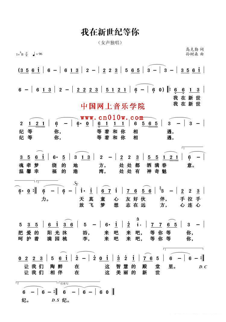 在新世纪等你下载 简谱下载 五线谱下载 曲谱网 曲谱大全 中国曲谱网