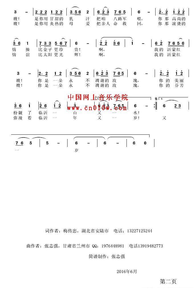 民歌曲谱_我的沂蒙红嫂02
