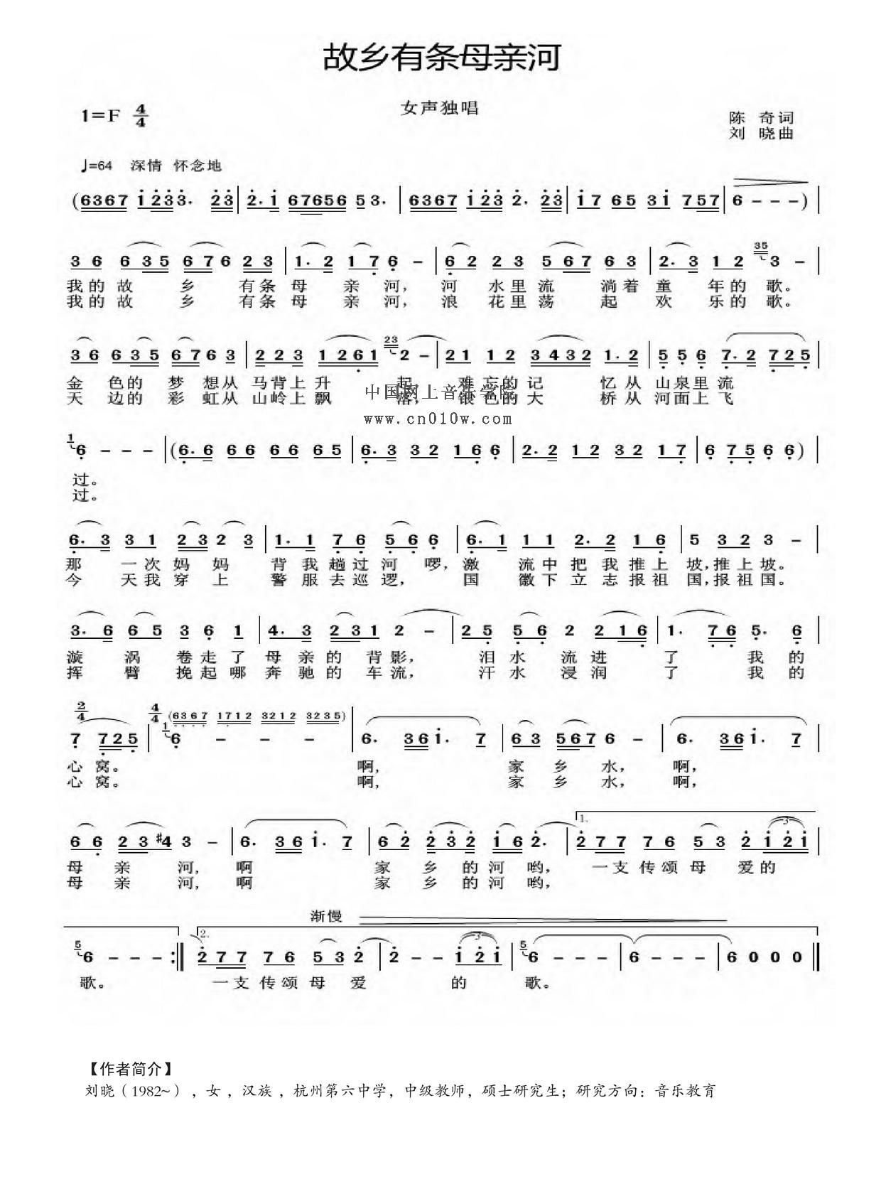 伴奏音乐 曲谱下载 >> 民歌曲谱_故乡有条母亲河  2016-9-20 16:59:32