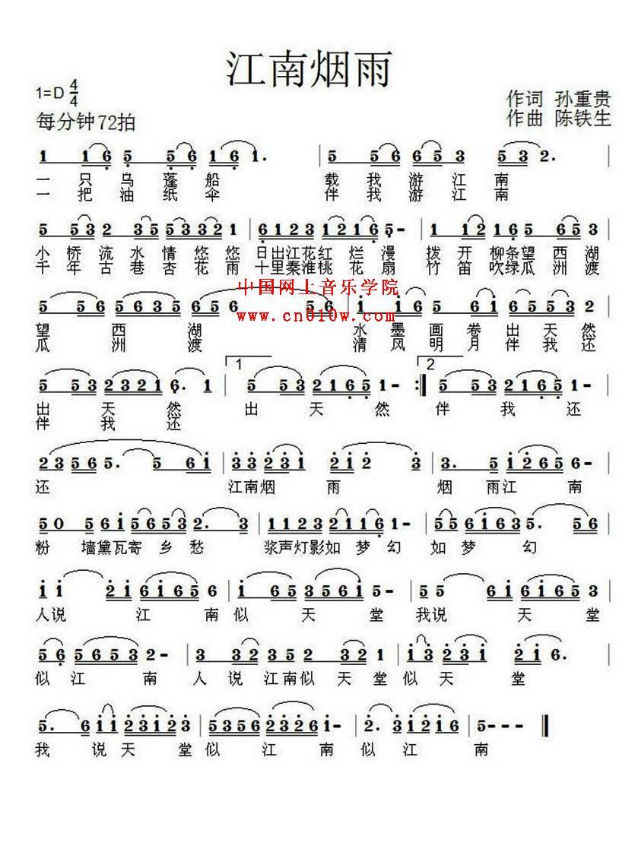 民歌曲谱_江南烟雨 民歌曲谱_江南烟雨下载 简谱下载 五线谱下载 曲谱