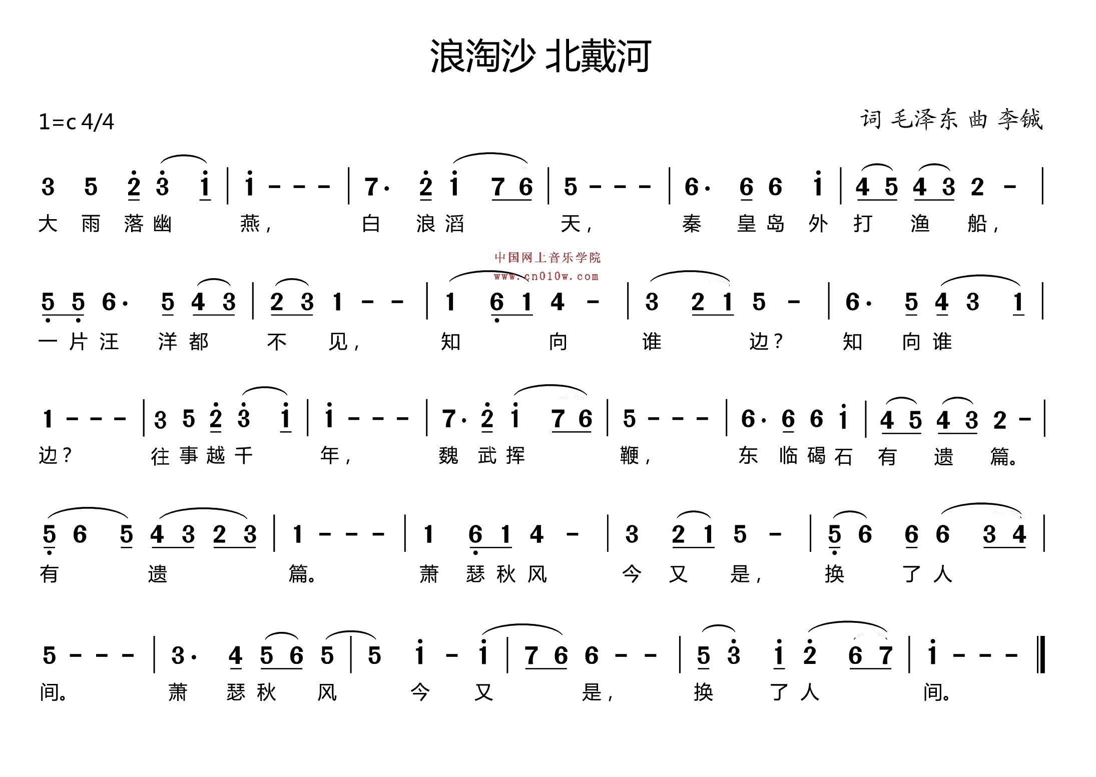 民歌曲谱_浪淘沙·北戴河