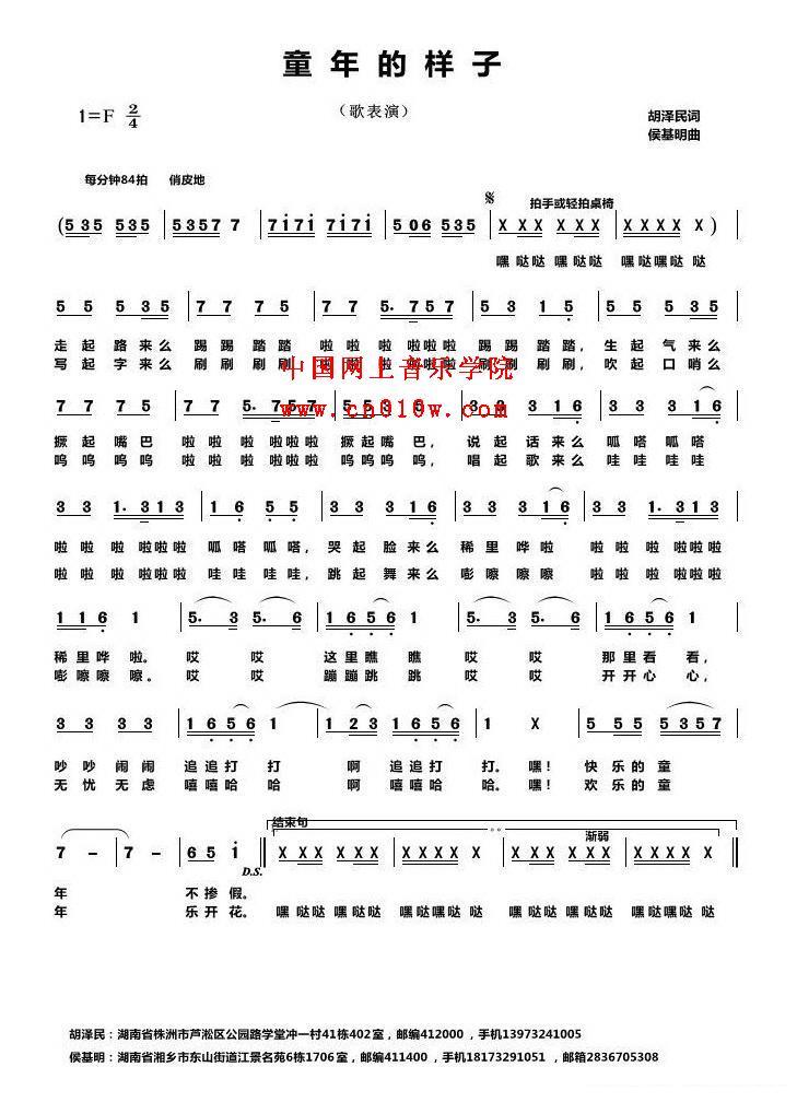 民歌曲谱_童年的样子 民歌曲谱_童年的样子下载 简谱下载 五线谱下载