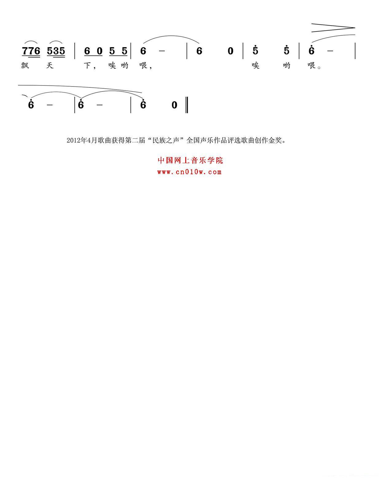 民歌曲谱_竹乡晨曲03