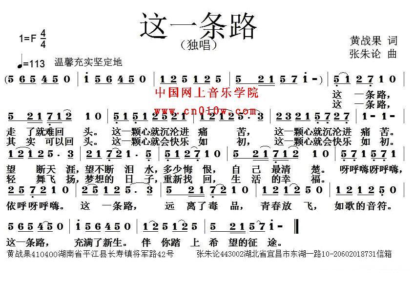 民歌曲谱_这一条路下载 简谱下载 五线谱下载 曲谱网 曲谱大全 中国