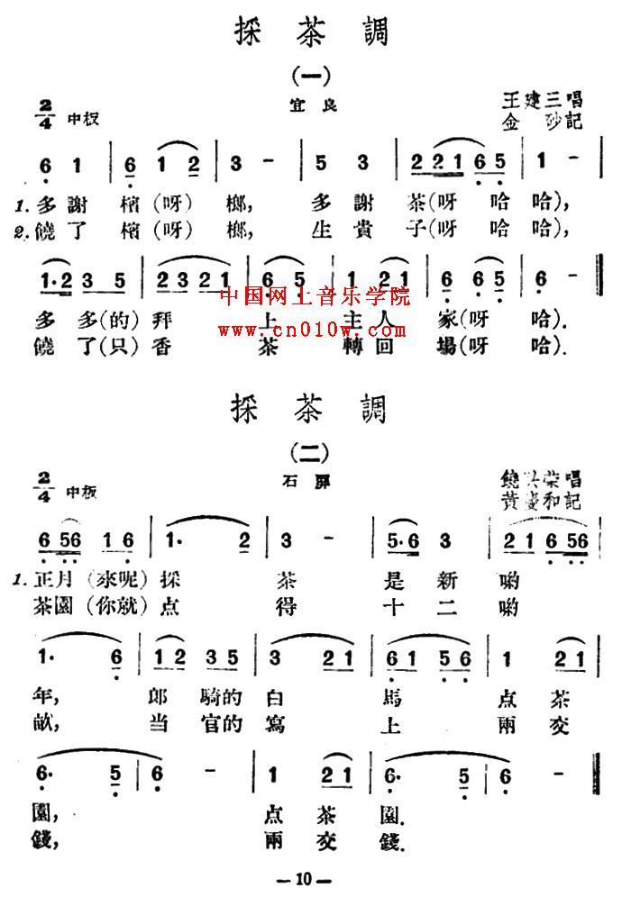 民歌曲谱_采茶调5首01
