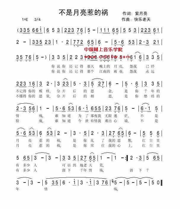伴奏音乐 曲谱下载 >> 通俗歌曲 不是月亮惹的祸  2013-5-26 14:12:32
