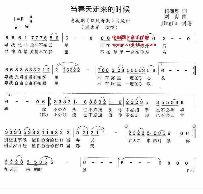伴奏音乐 曲谱下载 >> 通俗歌曲 当春天走来的时候  2013-6-7 14:56:1