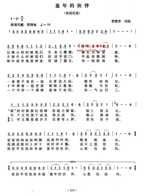 通俗歌曲 童年的伙伴通俗歌曲 童年的伙伴下载简谱下载&