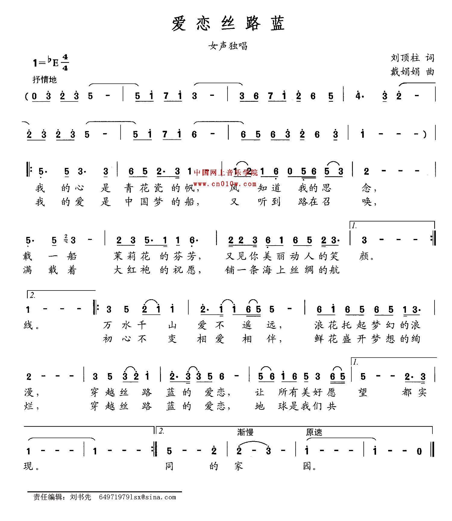 民歌曲谱 爱恋丝路蓝